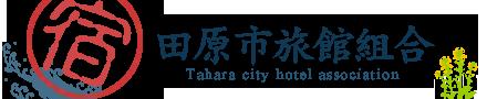 田原市旅館組合